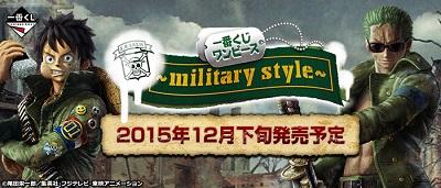 一番くじ ワンピース ~military style~