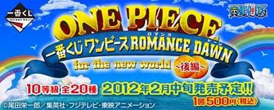 一番くじ ワンピース ROMANCE DAWN for the new world~後編~