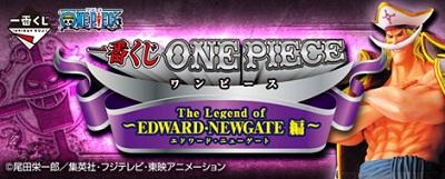 一番くじ ワンピース ~The Legend of EDWARD・NEWGATE編~
