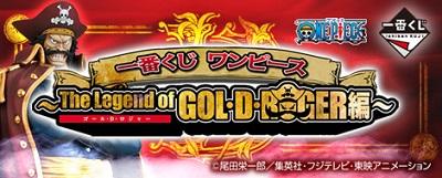 一番くじ ワンピース ~The Legend of GOL・D・ROGER編~