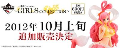 一番くじ ワンピース ~GIRLS COLLECTION~
