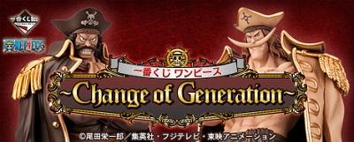 一番くじ ワンピース ~Change of Generation~