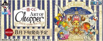 一番くじ ART OF Chopper 『ヴィンテージクリーチャーズ』