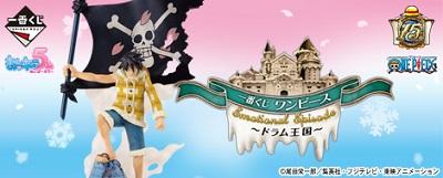 一番くじ ワンピース Emotional Episode ~ドラム王国~